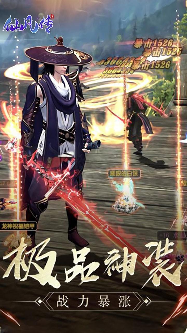 仙凡传(全民红包) 1.0.0截图3
