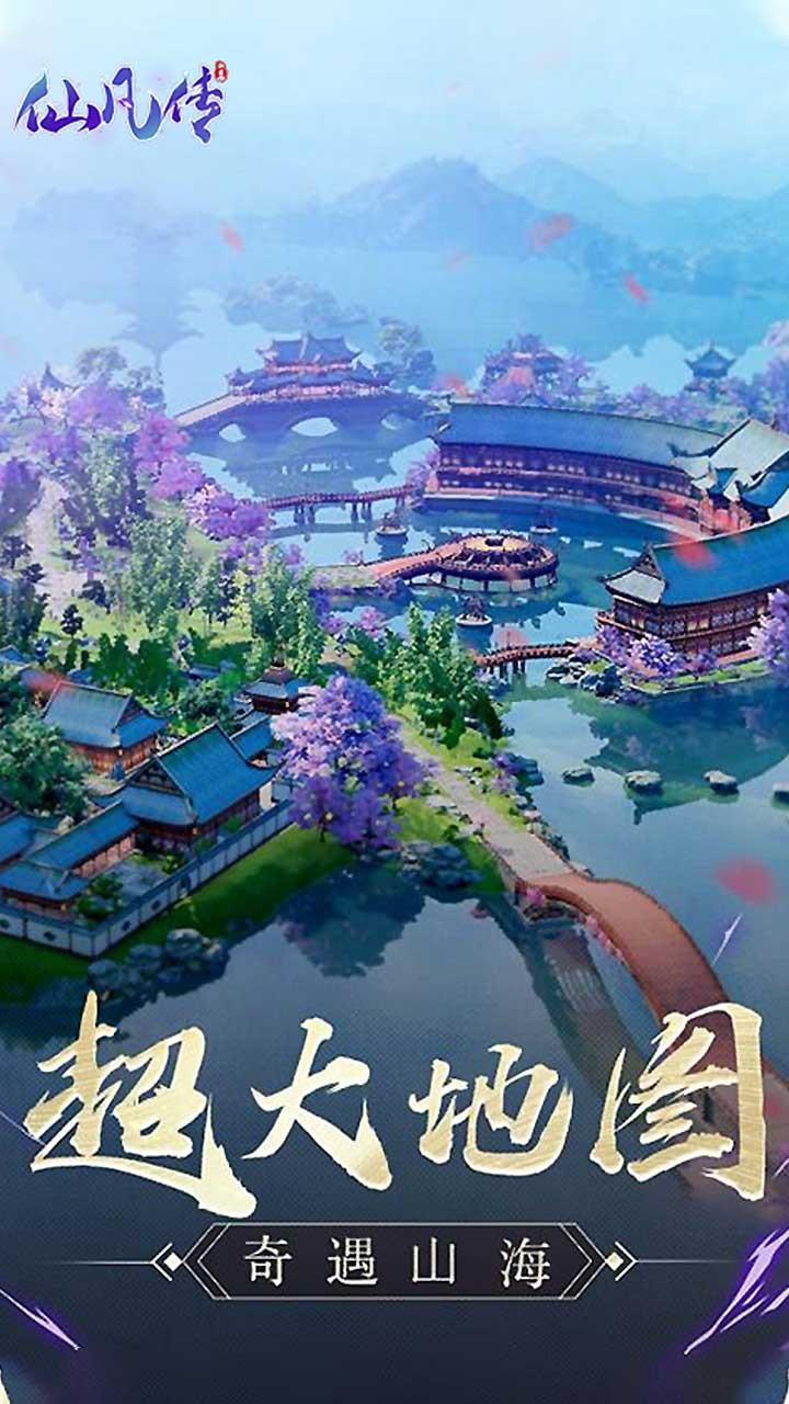 仙凡传(全民红包) 1.0.0截图5