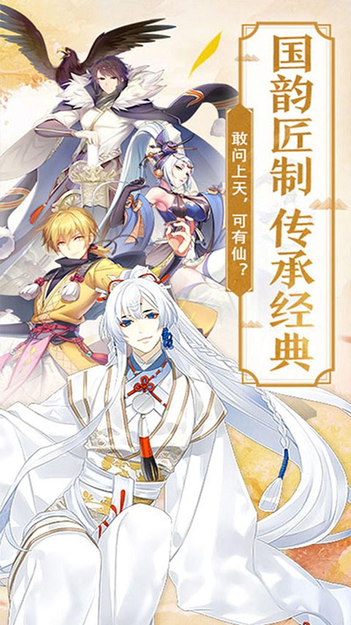 仙剑诛魔(仙风道骨) 1.0.1截图5