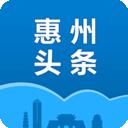 惠州头条 1.3.2