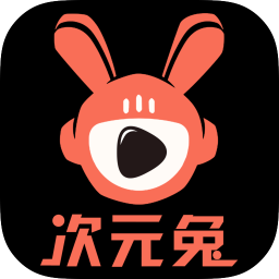 次元兔交友软件 v3.0.3 安卓版