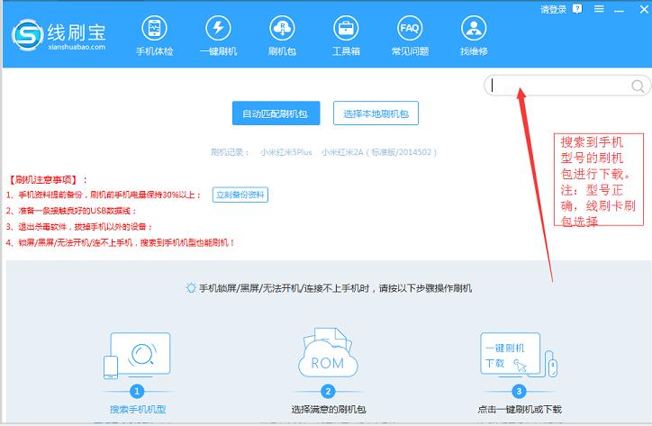 华为G716-L070(移动4G)手机开不了机,能不能root刷机解决?