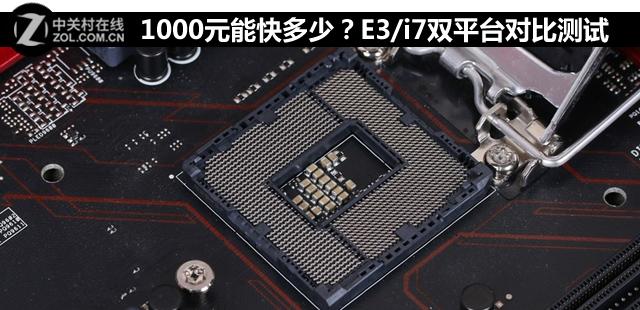 1000元能快多少?E3/i7双平台对比测试