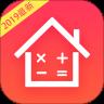 房贷计算器 2.8.4