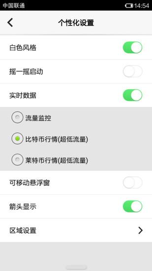 IOS控制中心 2.8.20140925截图3