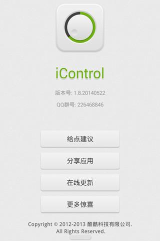 IOS控制中心 2.8.20140925截图5