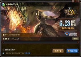 怪物猎人OL 1.0.3.45