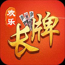 欢乐南通长牌手机版 v2.0.0 安卓版