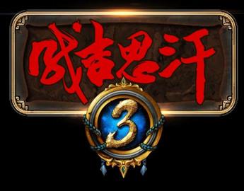 成吉思汗3微端 3.0.28.21