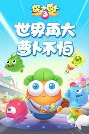 保卫萝卜3手游官方版下载截图4