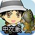 渔业大亨2