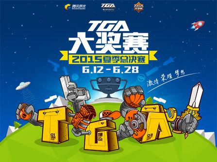 2015TGA夏季赛信息公布 实现梦想的舞台