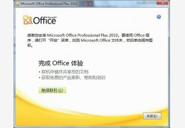 Microsoft Office 2010 SP1 2010 SP1