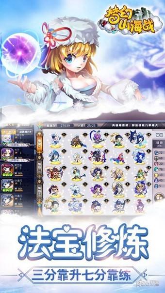 梦幻山海战截图2