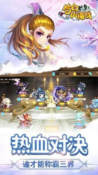 梦幻山海战截图3