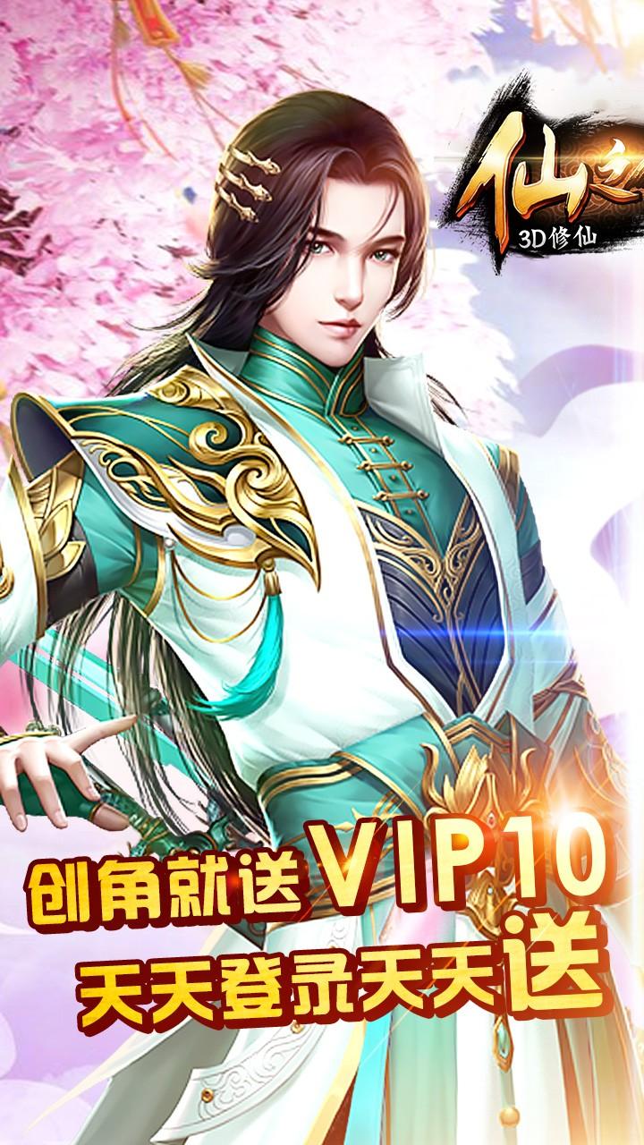 仙之侠道BT 1.0.0截图2