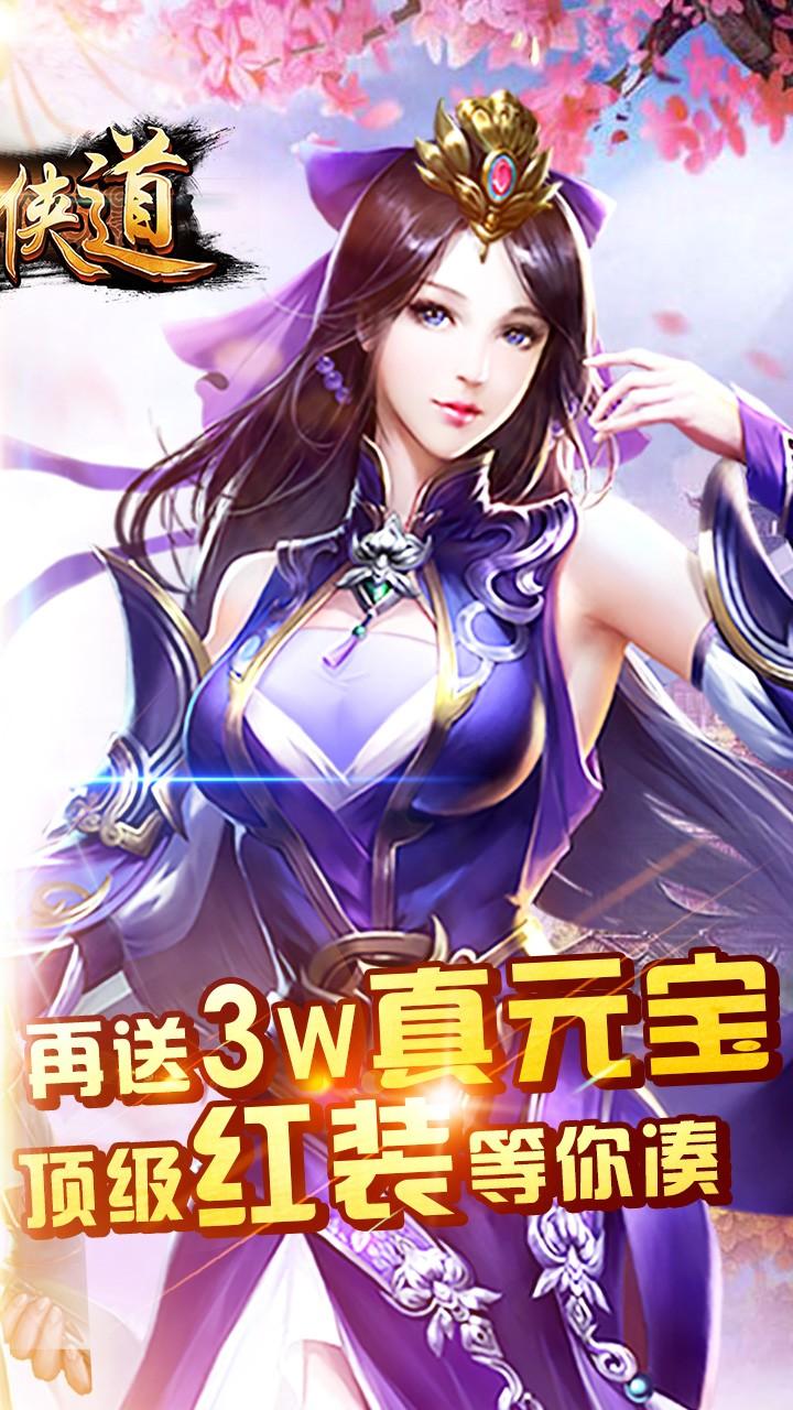 仙之侠道BT 1.0.0截图3