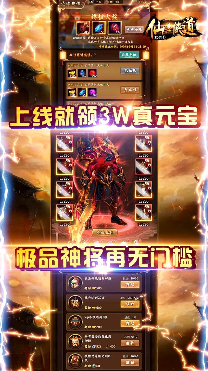 仙之侠道BT 1.0.0截图4