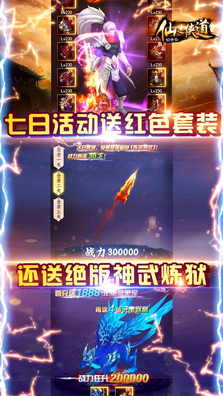 仙之侠道BT 1.0.0截图5