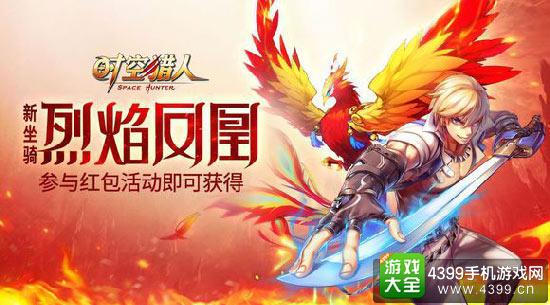 鸡年大吉《时空猎人》新坐骑烈焰凤凰来袭