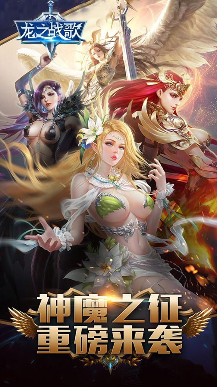 龙之战歌 1.0.0截图1