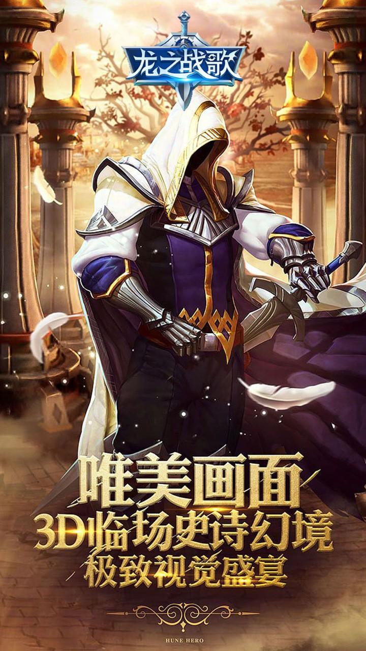 龙之战歌 1.0.0截图4