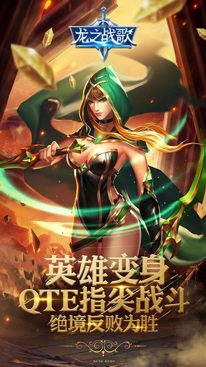 龙之战歌 1.0.0截图5
