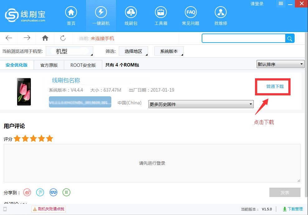 三星GALAXY Note Edge(N9150/双4G)刷机_线刷_救砖教程图文全解