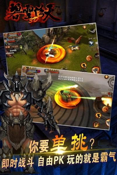 碧雪情天3D 1.1.5截图1