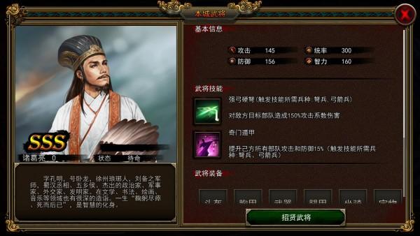 汉末求生九游版 0.9截图2