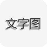 文字图片制作 1.6.1