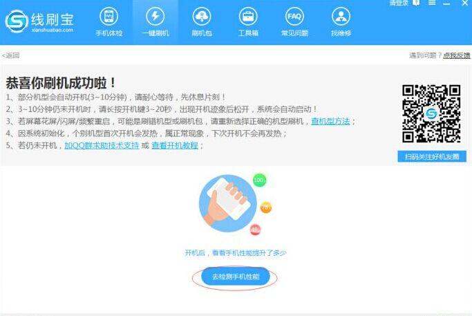 小米 红米note3(全网通)手机开不了机,能不能root刷机解决?
