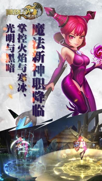 龙之谷手游九游版下载 v1.0 安卓版截图2