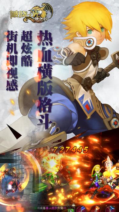龙之谷手游九游版下载 v1.0 安卓版截图3