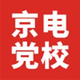 京电党校 2.2.1