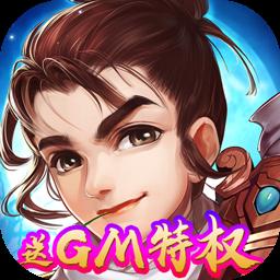 雪刀群侠传BT(送千抽礼包) 1.0