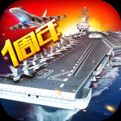 现代海战手游 v1.0.66 安卓版