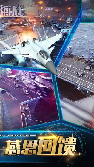 现代海战手游 v1.0.66 安卓版截图4