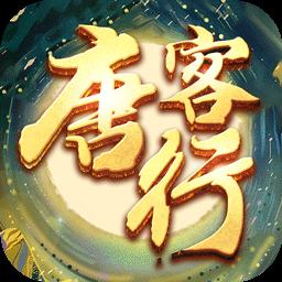 唐客行BT(送百抽)ios版 1.0