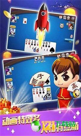 悦富娱乐棋牌下载-悦富娱乐游戏下载截图1