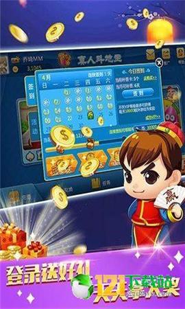 悦富娱乐棋牌下载-悦富娱乐游戏下载截图2