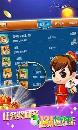悦富娱乐棋牌下载-悦富娱乐游戏下载截图3