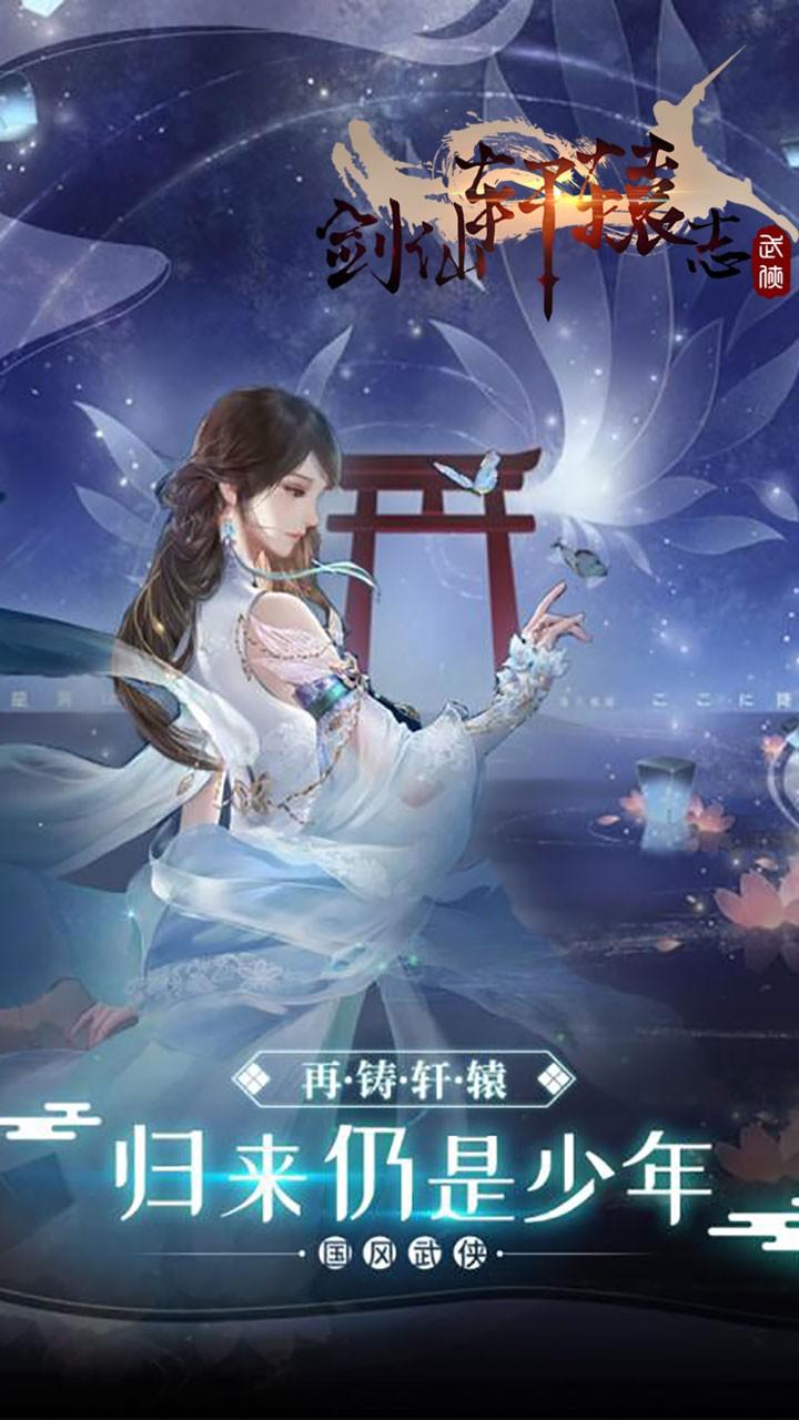 剑仙轩辕志(官方区服)ios版 1.1截图5