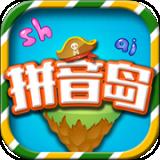 拼音岛大冒险 5.1.2