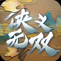 侠义无双(登录送1000) 1.0.5.2