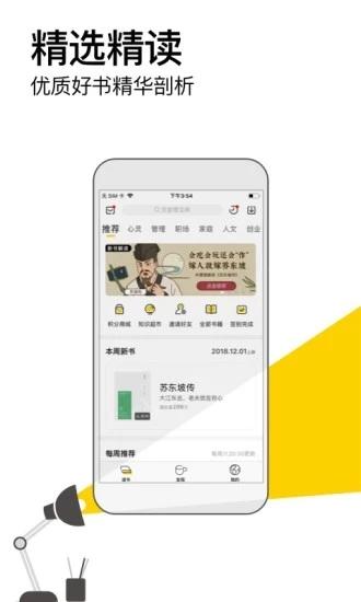 樊登读书手机版 v3.9.54 安卓版截图2