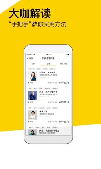樊登读书手机版 v3.9.54 安卓版截图4