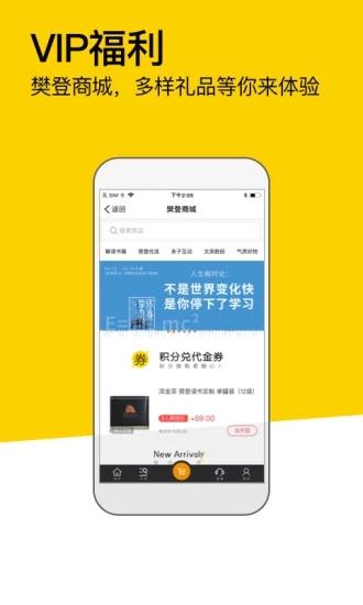 樊登读书手机版 v3.9.54 安卓版截图5