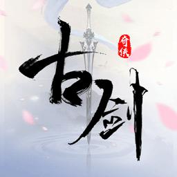 古剑奇侠(3D江湖) 1.0.0