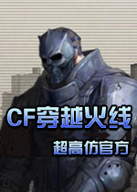 穿越火线单机版 简体中文版